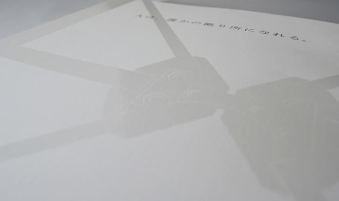 旭化成ホームズ/入社案内パンフレット『人は、誰かの拠り所になれる。』02の画像