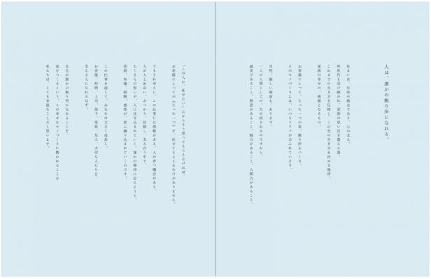 旭化成ホームズ/入社案内パンフレット『人は、誰かの拠り所になれる。』03の画像