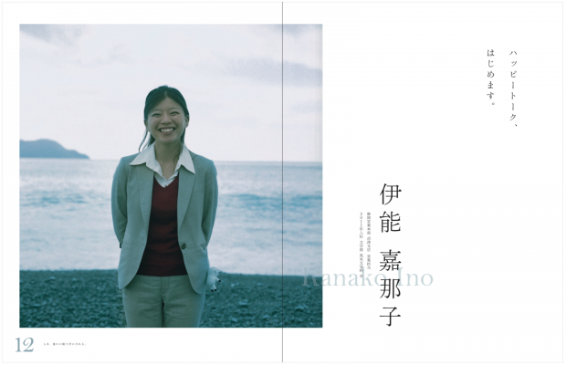 旭化成ホームズ/入社案内パンフレット『人は、誰かの拠り所になれる。』06の画像