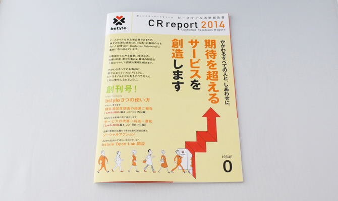 ビースタイル/CRレポート『CR report2014』01の画像