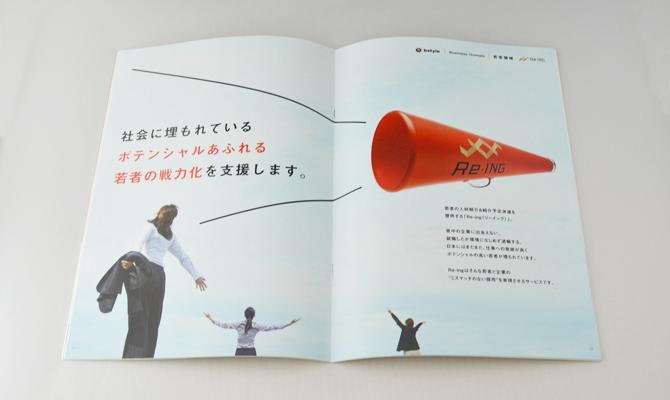 ビースタイル/CRレポート『CR report2014』04の画像