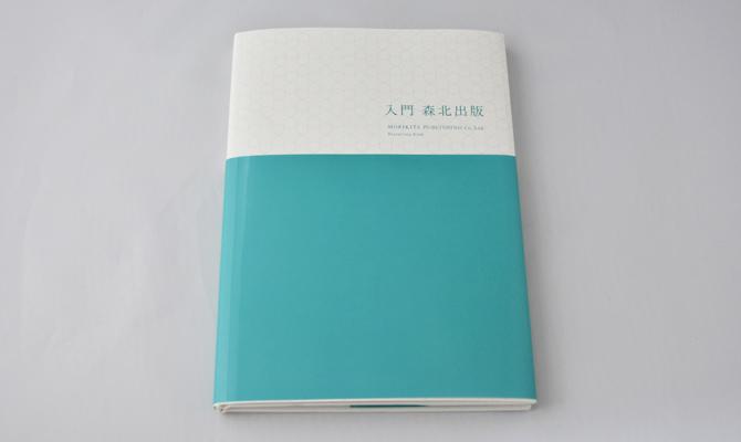 森北出版/リクルーティングブック『入門 森北出版』01の画像