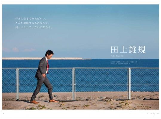 日本光電工業/入社案内パンフレット『Connect the Life』10の画像