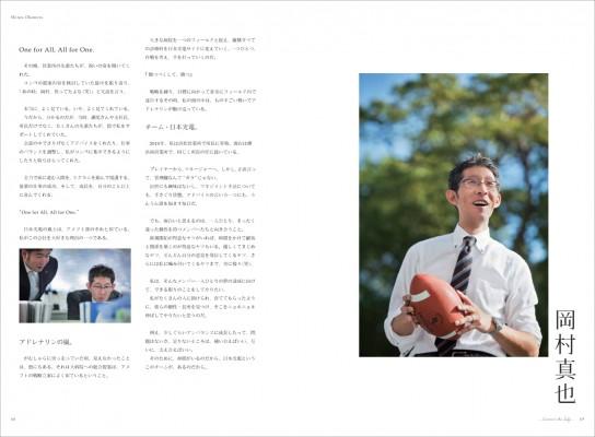 日本光電工業/入社案内パンフレット『Connect the Life』11の画像