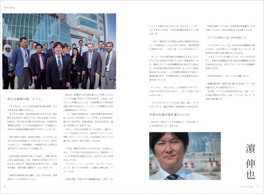 日本光電工業/入社案内パンフレット『Connect the Life』05の画像