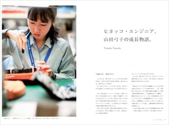 日本光電工業/入社案内パンフレット『Connect the Life』07の画像