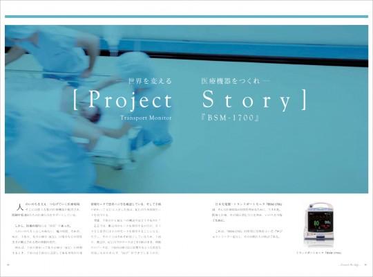 日本光電工業/入社案内パンフレット『Connect the Life』08の画像