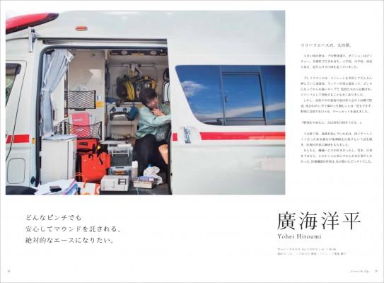 日本光電工業/入社案内パンフレット『Connect the Life』09の画像