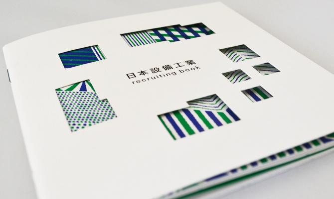 日本設備工業/入社案内パンフレット『建物の、いのちをつなぐ。』01の画像