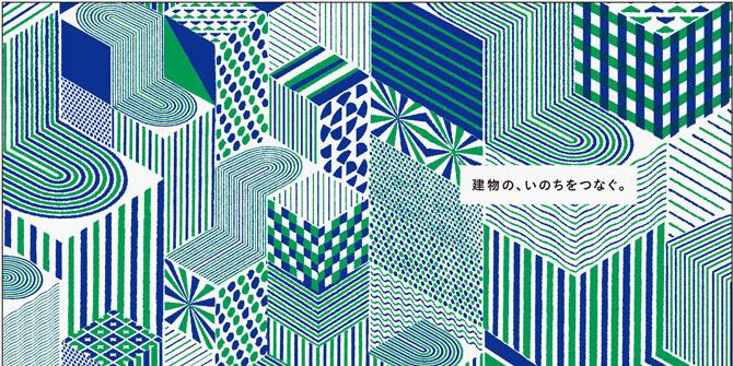 日本設備工業/入社案内パンフレット『建物の、いのちをつなぐ。』03の画像