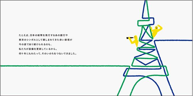 日本設備工業/入社案内パンフレット『建物の、いのちをつなぐ。』05の画像