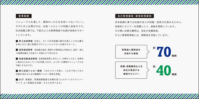 日本設備工業/入社案内パンフレット『建物の、いのちをつなぐ。』07の画像