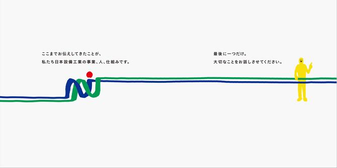 日本設備工業/入社案内パンフレット『建物の、いのちをつなぐ。』08の画像