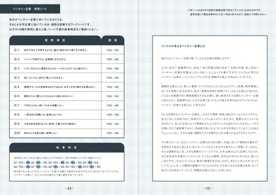 リンクル/リクルーティングブック『VENTURE COMPANY RECRUITNG GUIDEBOOK』10の画像