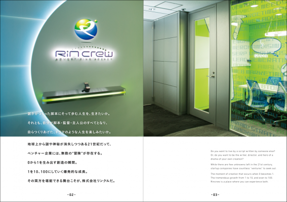 リンクル/リクルーティングブック『VENTURE COMPANY RECRUITNG GUIDEBOOK』03の画像