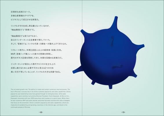 リンクル/リクルーティングブック『VENTURE COMPANY RECRUITNG GUIDEBOOK』05の画像