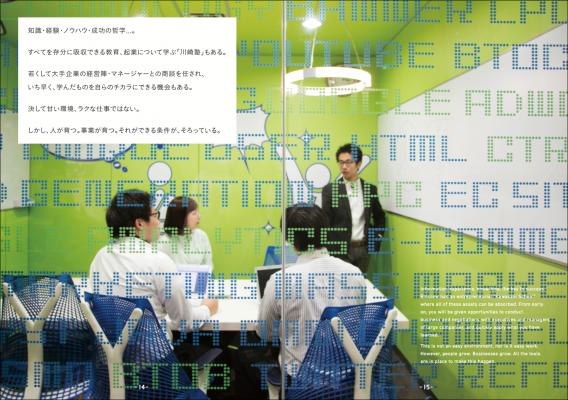 リンクル/リクルーティングブック『VENTURE COMPANY RECRUITNG GUIDEBOOK』06の画像