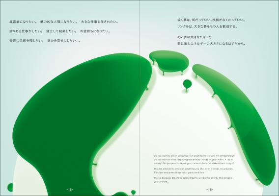 リンクル/リクルーティングブック『VENTURE COMPANY RECRUITNG GUIDEBOOK』07の画像