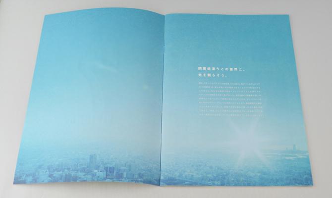 タイヨーエレック/入社案内パンフレット『7 VISIONS』03の画像