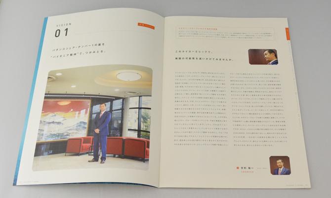 タイヨーエレック/入社案内パンフレット『7 VISIONS』04の画像