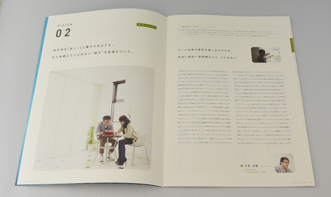 タイヨーエレック/入社案内パンフレット『7 VISIONS』06の画像