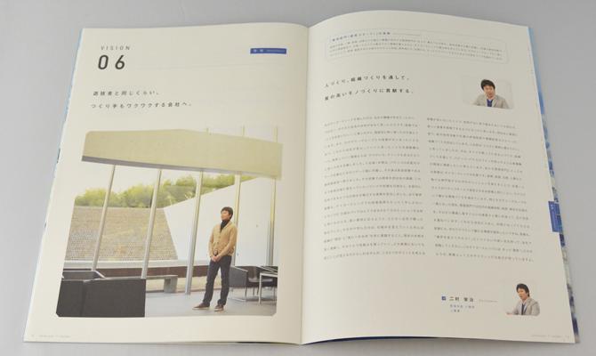 タイヨーエレック/入社案内パンフレット『7 VISIONS』07の画像