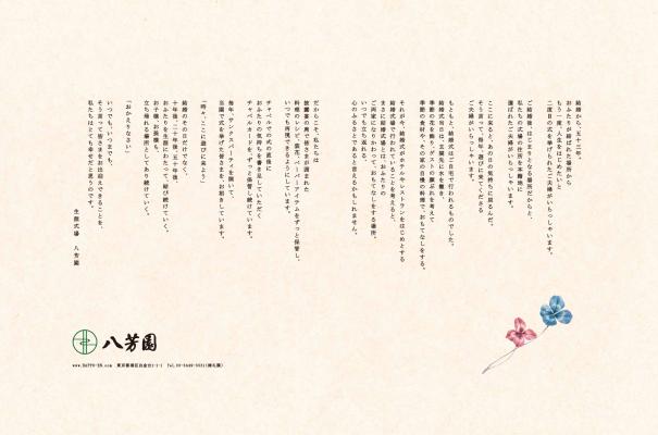 ブランド・スローガンコピー & 雑誌・交通広告『生涯式場 八芳園』の画像
