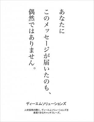 第54回宣伝会議賞-協賛企業賞