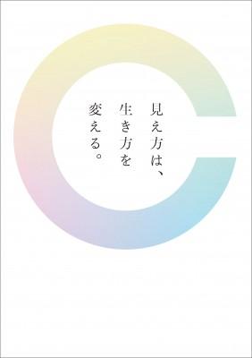 南旺グループ_採用パンフレット01