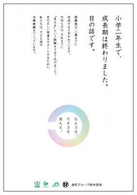 南旺グループ / 新卒採用ポスター02