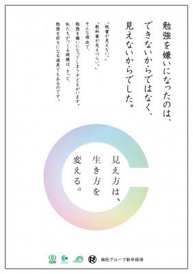 南旺グループ / 新卒採用ポスター03