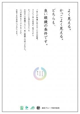 南旺グループ / 新卒採用ポスター04