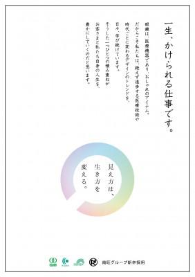 南旺グループ / 新卒採用ポスター05