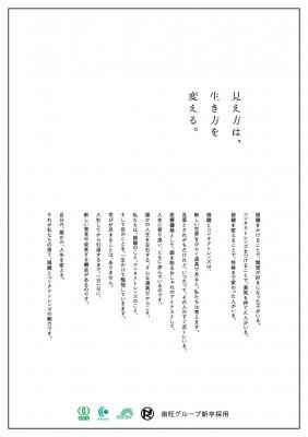 南旺グループ / 新卒採用ポスター01