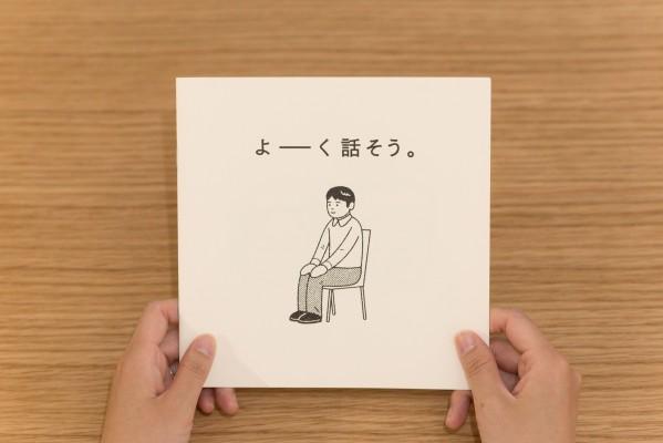 ヨークマート_入社案内パンフレット01