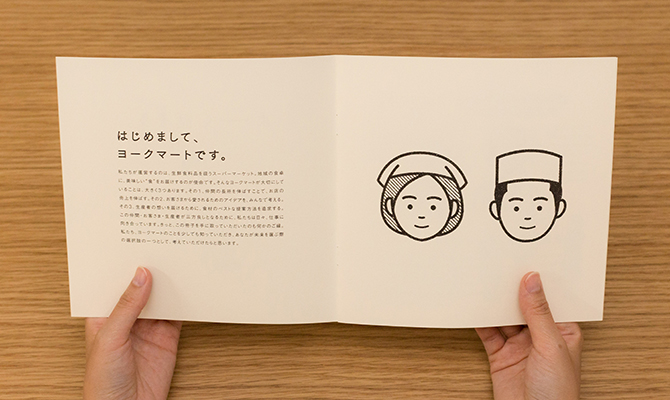 ヨークマート_入社案内パンフレット02