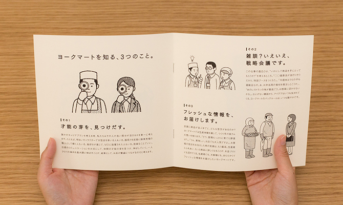 ヨークマート_入社案内パンフレット03