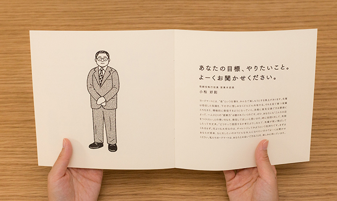 ヨークマート_入社案内パンフレット04