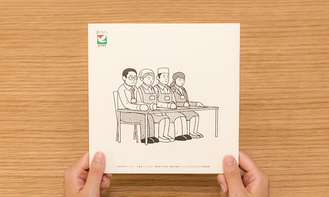 ヨークマート_入社案内パンフレット05
