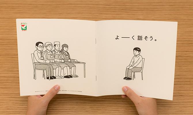 ヨークマート_入社案内パンフレット06