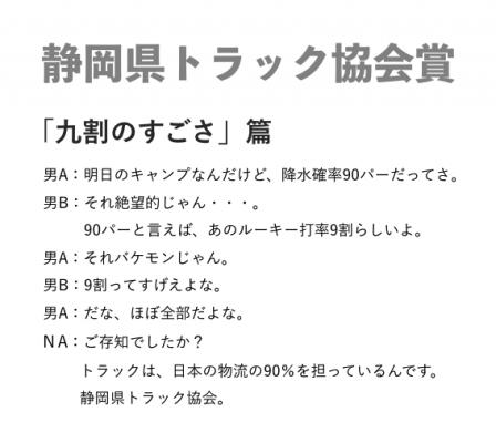 SBS_広告賞