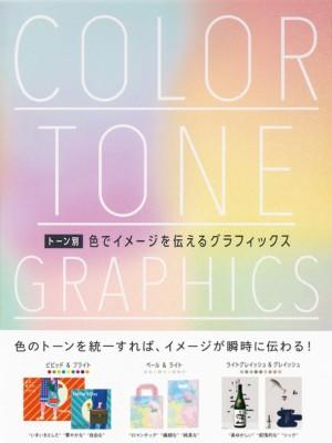 トーン別 色でイメージを伝えるグラフィックス